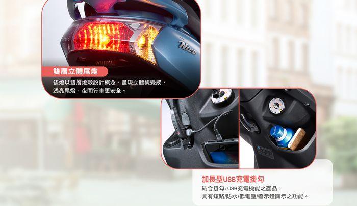 雙層立體尾燈、加長型USB充電掛勾