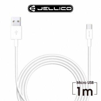 【JELLICO】1M 5A快充 Micro-USB 充電傳輸線 JEC-KDC50-WTM