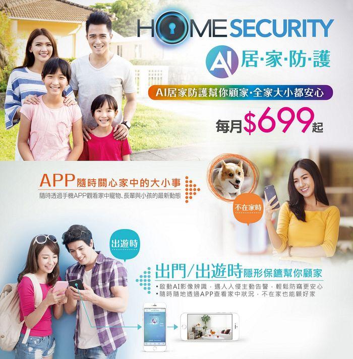 台灣大寬頻推出「HomeSecurity AI居家防護」服務,讓您輕鬆智能顧家超放心。