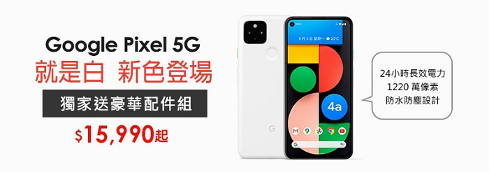 Google Pixel 4a 5G版「就是白」$15,990起