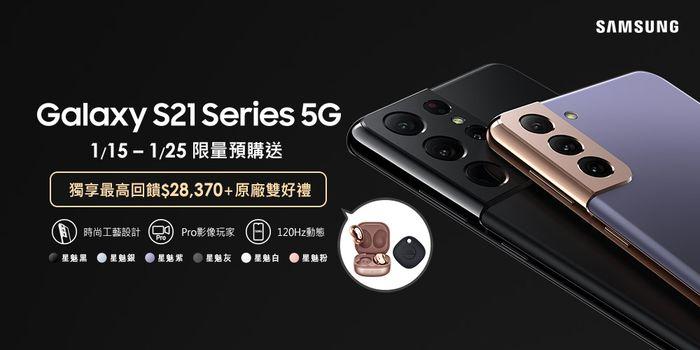 Galaxy S21 Series 5G|1/15~1/25 限量預購送