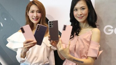 三星Galaxy S21全系列旗艦機搶先看 台灣開放預購 促銷超有感!