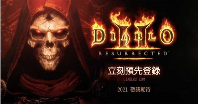 暗黑破壞神II高畫質重製版,將在2021年12月以前上市。(圖/翻攝自暴雪娛樂)