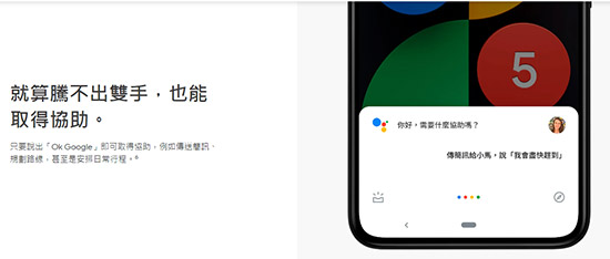 Google Pixel 5 5G手機 8G/128G 純粹黑