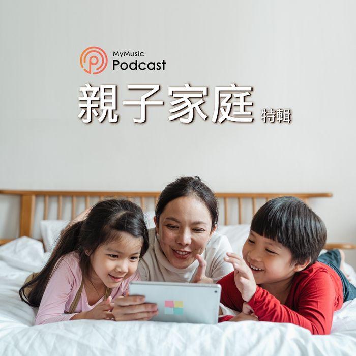 MyMusic親子類Podcast最受歡迎 點聽率占Podcast總體近六成