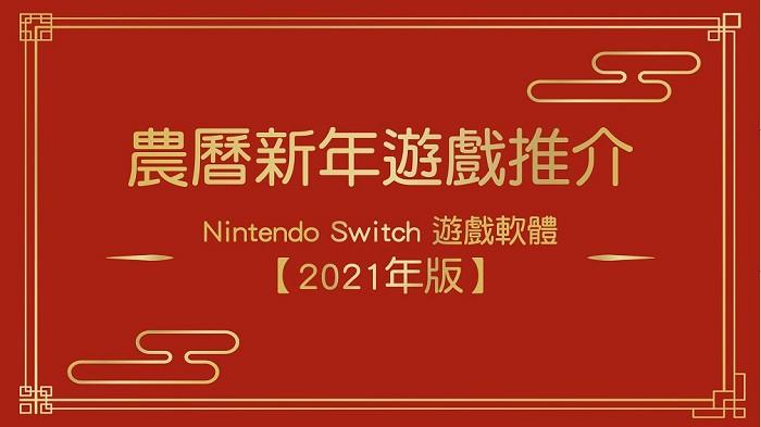 任天堂 Switch 農曆新年遊戲推薦 2021年版