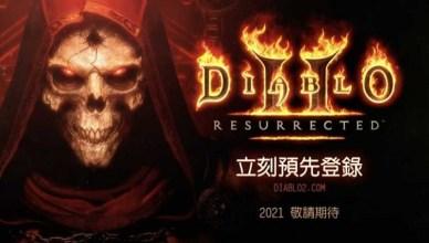 20年的等待 暗黑破壞神2高畫質重製版將上市