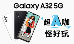 Samsung Galaxy A32 5G |超a咖超好玩