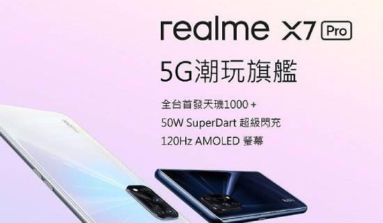 realme X7 Pro(8G/256GB)天璣1000+5G旗艦處理6.55吋智慧型手機