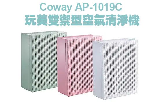 Coway AP-1019C 玩美雙禦型空氣清淨機