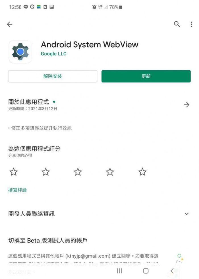 從GooglePlay這邊移除「Android System WebView」。