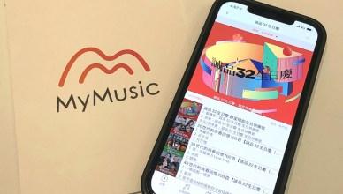 MyMusic與誠品打造「青春與無限演唱會」戶外派對