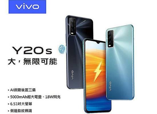 vivo Y20 6.51吋大螢幕大電量三鏡頭手機 4G/64G 星雲藍