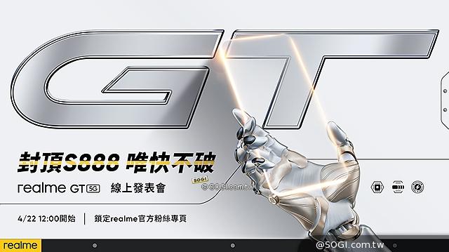 與POCO正面對決!realme GT台灣確定4/22線上發表