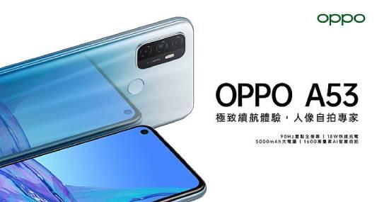 OPPO A53 (4G/64G) 三攝6.5吋超長續航手機
