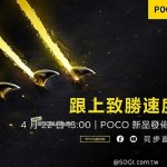 POCO F3與X3 Pro雙旗艦手機 4/22台灣上市發表
