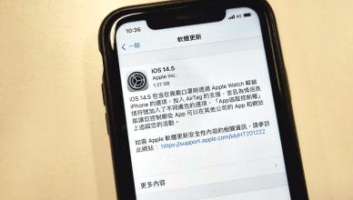 iOS 14.5釋出,口罩解鎖、再強化的Siri和其他新功能一次看懂