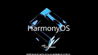 鴻蒙手機系統即將亮相 6月華為發表系統與全場景新品