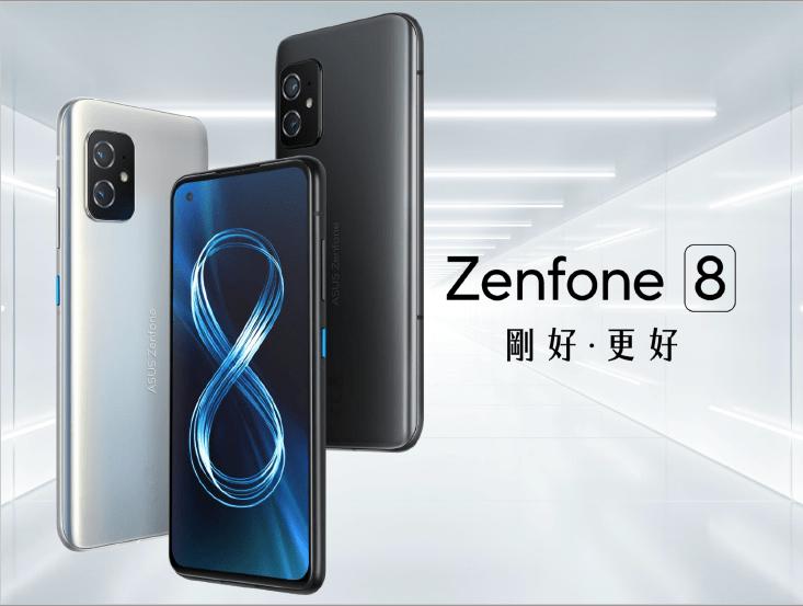 ASUS Zenfone 8 剛好 更好