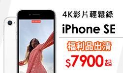 iPhone SE 福利品出清