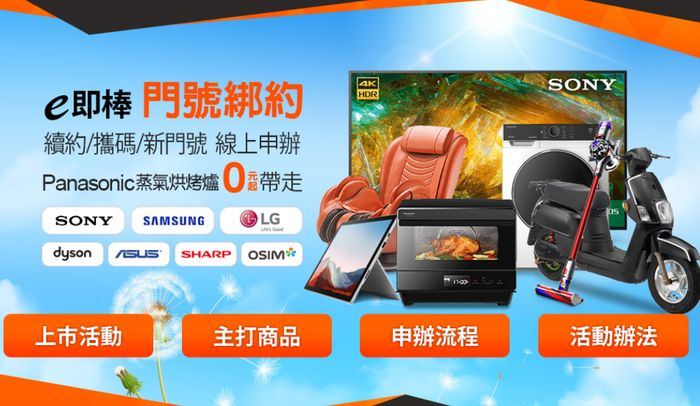 手機門號續約、新申辦、攜碼新選擇—myfone購物「e即棒」