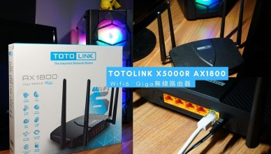 Wi-Fi 6無線路由器開箱評測 TOTOLINK X5000R AX1800,用過就回不去了!