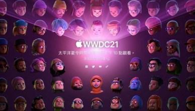 WWDC 2021下週二登場 除了新的OS還有4款新品