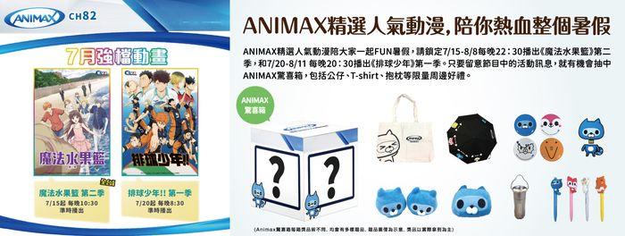 台灣大寬頻ANIMAX頻道強檔動畫連發,收看節目再抽限量驚喜箱好禮!
