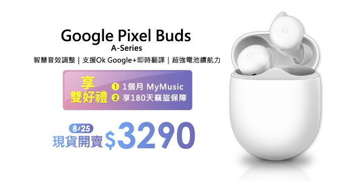 Google Pixel Buds A-Series 現貨開賣