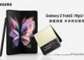 Samsung Galaxy Z Fold3 5G與Galaxy Z Flip3 5G新款折疊手機降價了?