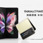 Samsung 折疊手機怎麼選?Galaxy Z Fold3 與 Galaxy Z Flip3 5G手機價格與規格比較