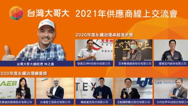 台灣大「供應商交流大會」線上登場