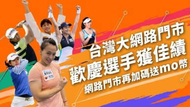 Team Fubon台灣大榮耀!富邦集團頒贈17.5萬美元助威金 為贊助選手喝采