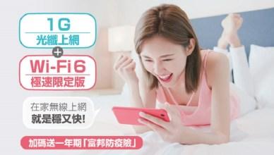 台灣大寬頻1G高速上網 免費升級WiFi 6 再送安心防疫險