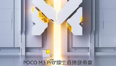 POCO M3 Pro 5G手機確定8/16線上發表