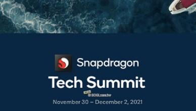 高通技術高峰會年底登場 8系列Snapdragon旗艦晶片可望推出