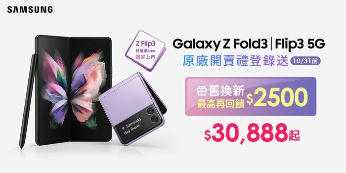 Galaxy Z Fold3 Flip3 5G 原廠開賣禮登錄送