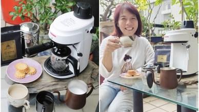 咖啡機開箱!德國TELEFUNKEN義式濃縮咖啡機,輕鬆打出綿密奶泡,完美釋放咖啡香醇!
