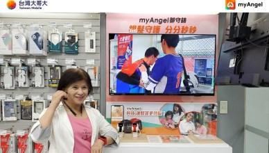 台灣大攜手新創業者照顧銀髮族 首開樂齡專櫃體驗科技照護