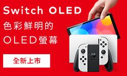任天堂新主機OLED登場