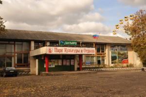 Здание Парка культуры и отдыха