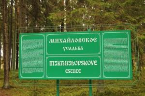 Усадьба Михайловское