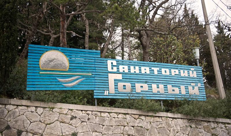 Санаторий Горный, Крым