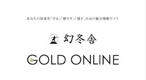 幻冬舎 GOLD ONLINE