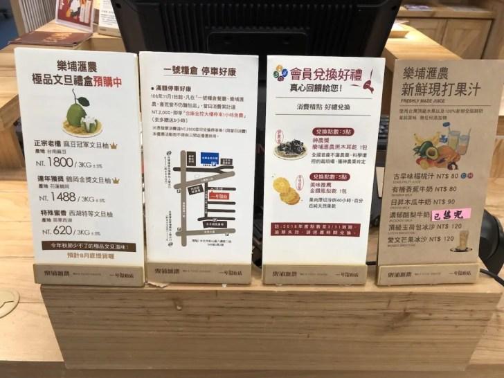 ミシュランのビブグルマン認定!台北の「樂埔滙農」で絶品ランチ!