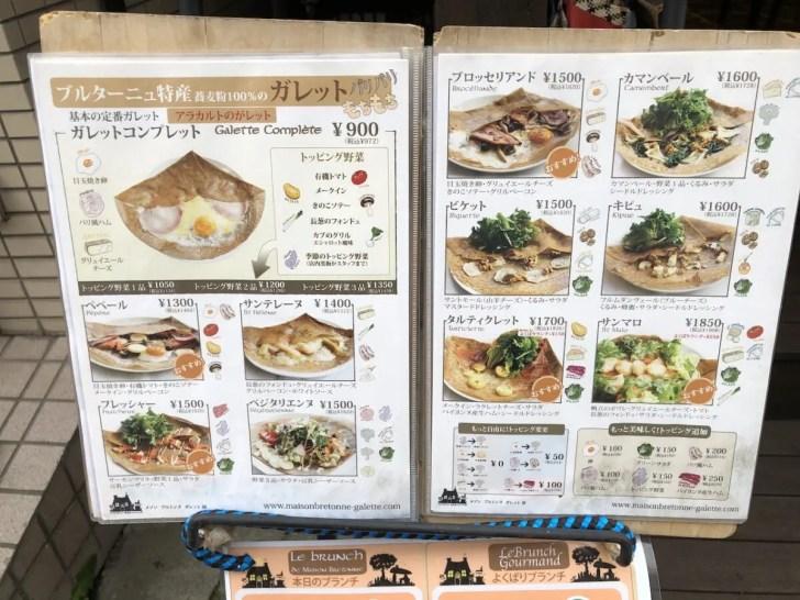 渋谷区・笹塚のガレット屋さん「メゾン・ブルトヌン」で絶品ランチ!