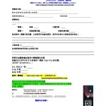 FSK 2019 Gala CHINESE Donation Form-1.jpg