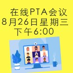 FSK-PTA-general-meeting-August-CHINESE