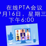 FSK-PTA-general-meeting-September-CHINESE