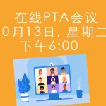 FSK-PTA-general-meeting-October-CHINESE